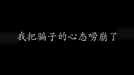 刘老师反套路电话诈骗人员, 竟然把骗子怼得说方言!