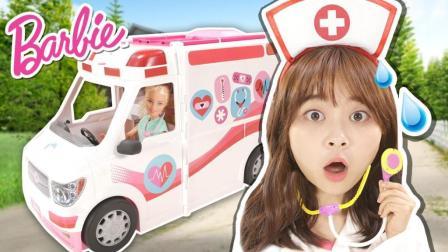 芭比救护车出动啦! 一起和芭比去救助病人吧!小伶玩具
