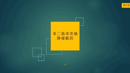 """""""药好记""""药理学 第31讲-苯二氮卓类镇静催眠药"""