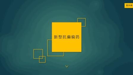 """""""药好记""""药理学 第35讲-新型抗癫痫药"""