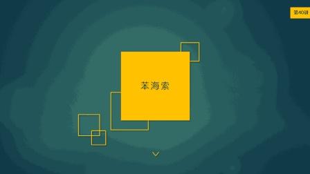 """""""药好记""""药理学 第40讲-苯海索"""