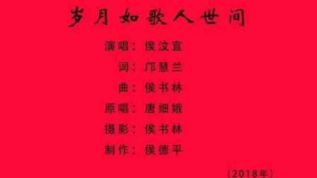 侯汶宜独唱《岁月如歌人世间》