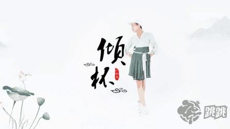 小灰灰翻跳唯美中国风SING《倾杯》, 水墨画跃然纸上