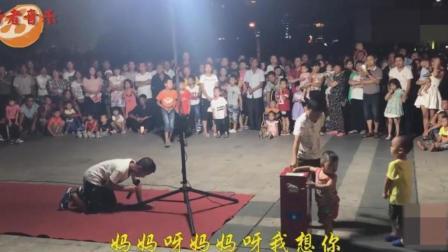 农村娃街头演唱《妈妈我想你》, 突然的这一跪, 感动无数围观人群