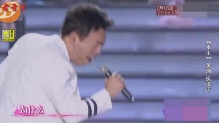 黄渤太牛了! 联手庾澄庆演唱经典歌曲《水手》一开口全场就沸腾了