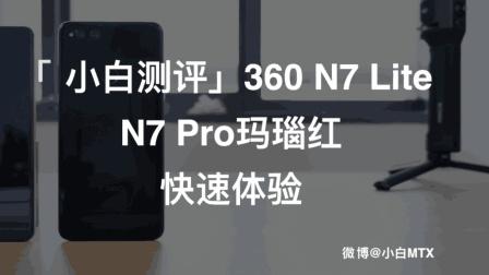 360N7Pro N7Lite开箱体验
