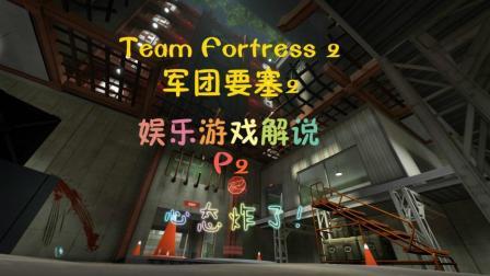 Team Fortress 2军团要塞2