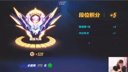 QQ飞车青山日常秀: 车神520分达成!