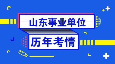 2019山东事业单位统考笔试-历年考情概括