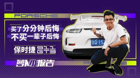 萝卜报告 2018 买了分分钟后悔 不买一辈子后悔的保时捷 911 GT3