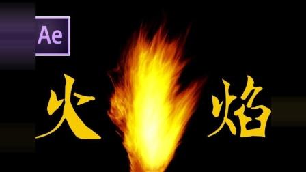 AE教程——火焰制作
