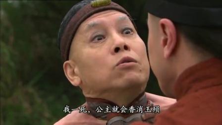 姜还是老得辣!老太监:我一死,你和公主都得陪葬!
