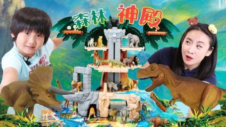 恐龙霸王龙到安利亚动物森林神殿里玩啦 好神奇!