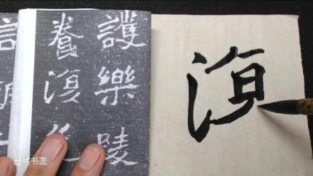 李璧墓志魏碑楷书单字讲解, 书法中左右结构字内的留白处理