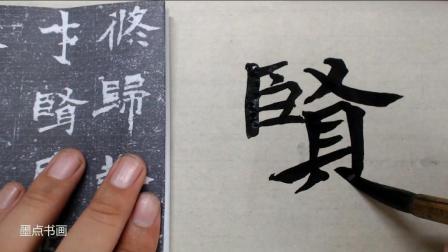 魏碑楷书上下结构的字处理的更有趣味性, 看看李璧墓志怎么做的