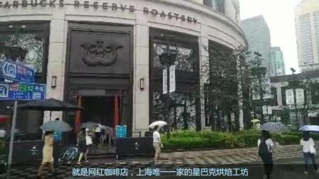 上海星巴克烘焙工坊游记