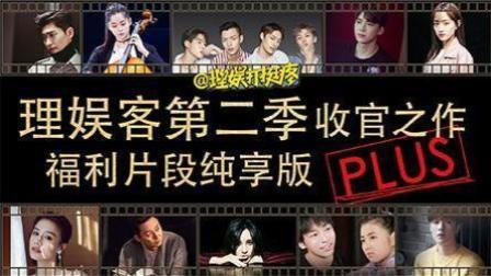 【2018.8.21】【理娱客第二季】【收官】中国音乐人生存现状! 张艺兴: 市场给的机会是影视