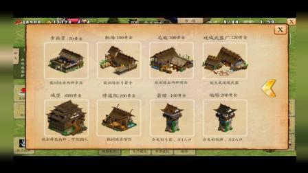 【飞歌传书】游戏介绍: 帝国时代(指尖帝国)手机版