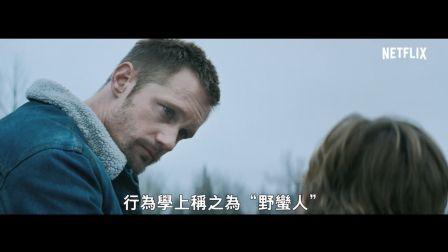 【猴姆独家】E大Alexander Skarsgård新作《暗夜之狼》中字预告片