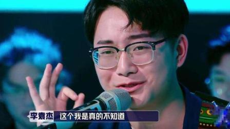 李袁杰参加《明日之子》被华晨宇怒怼, 此音乐全网播放量过15亿