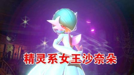 【瑞格】精灵系女王沙奈朵! 你们老婆? ——口袋妖怪DX