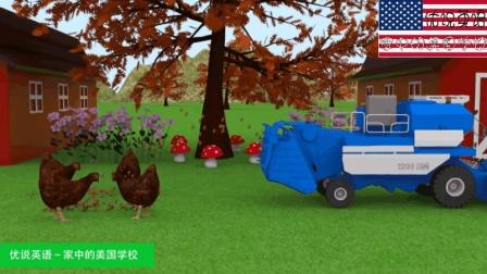 卡通拖拉机拉着农场小鸡去吃晚饭 家中的美国学校