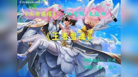 《王者荣耀》冰雪版 主题曲 《王者雪魂》