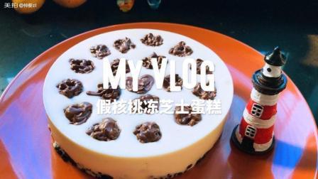 甜品教程 | 不用烤箱的假核桃冻芝士蛋糕