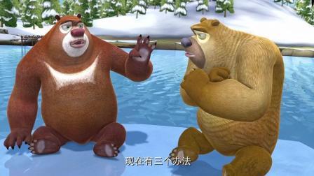 熊出没: 强哥和小熊熊是一条绳上的蚂蚱, 只能等待救援