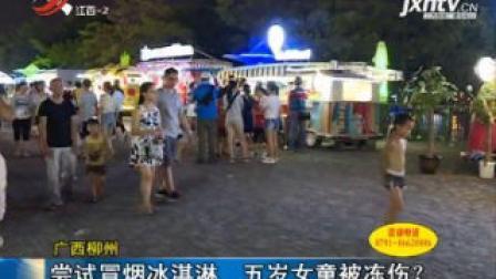 广西柳州: 尝试冒烟冰淇淋 五岁女童被冻伤?