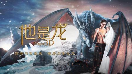 《他是龙》: 战斗民族的《美女与野兽》