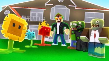小格解说 Roblox 植物大战僵尸大亨: 挑战机甲僵尸! 也太厉害了吧? 乐高小游戏