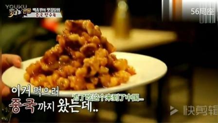 中国的糖醋里脊, 连韩国人都说比韩国的好吃太多了