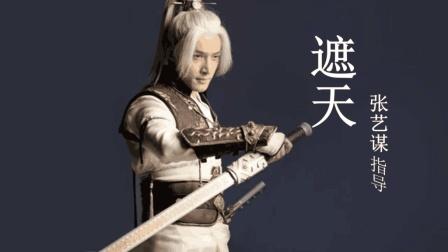 张艺谋花6亿打造320集《遮天》, 胡歌将出演主角叶凡, 原著党有福了