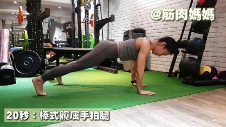 20秒腹肌间歇循环训练