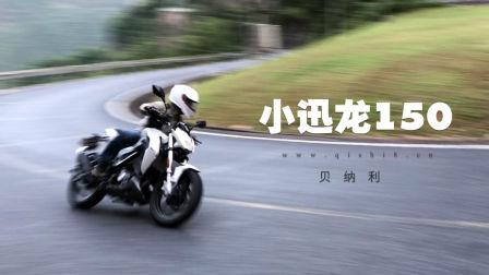 「呆子测评」贝纳利小迅龙150S 骑士网摩托车测评