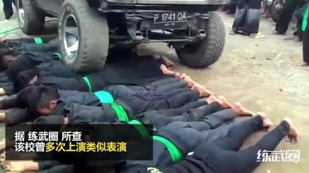印尼武校表演硬气功出事, 卡车压过学生致死!