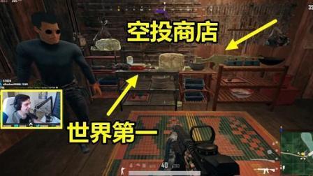 绝地求生: 玩家开空投商店, 却遇到世界第一买装备, 结局会怎样?