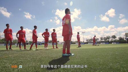 宣传片60″  |  2018安联慕尼黑足球夏令营中国区选拔赛