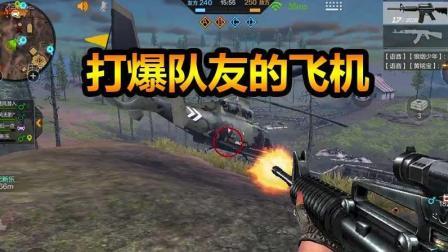 随风战争风云04: 直升机冒烟, 马上爆炸! 别怕! 第二架来了