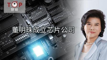 TOP财经 董明珠成立芯片公司 专业人士表示达到格力自给自足不太现实