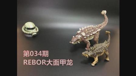 初丁模玩分享034期侏罗纪公园侏罗纪世界REBOR大面甲龙