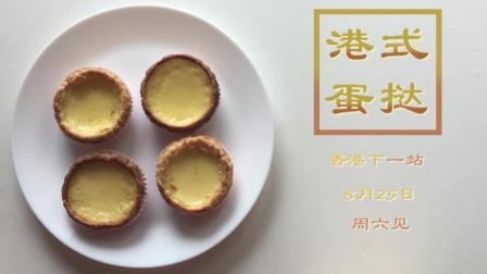 港式蛋挞和葡式蛋挞的区别-香港下一站