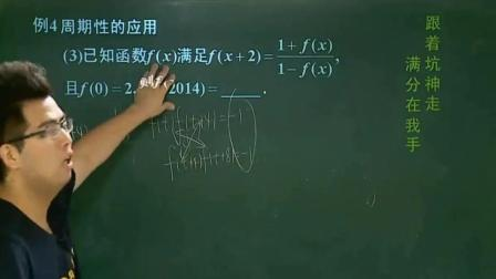 用一道例题讲解高中数学重点知识: 函数的对称性和周期性学渣必看