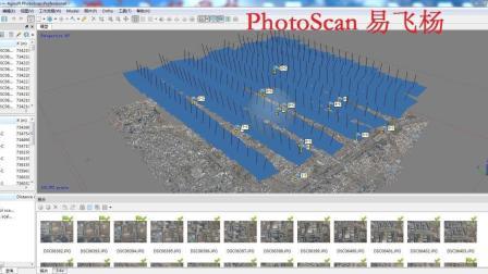 【易飞杨】PhotoScan无人机影像处理详细教程——工程配置与空中三角测量