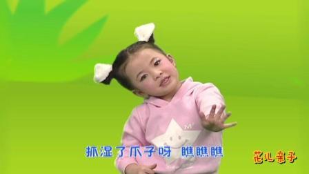 小猫跑跑 幼儿舞蹈 儿歌视频