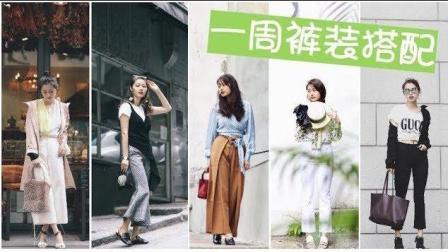文杏时尚日记 第九十六期 一周不同场合裤装搭配