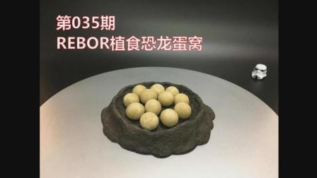 【初丁模玩分享035期】REBOR植食恐龙蛋窝