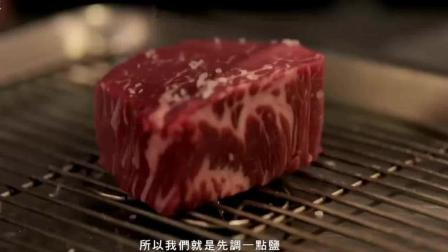 米其林星级大厨教你煎牛排, 和网上大多数做法大不相同