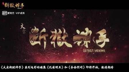《大宋断狱神手》预告片2